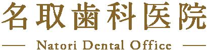 名取歯科医院