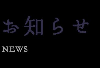 12月24(木) 休診のお知らせ