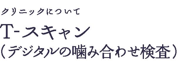 T-スキャン(デジタル咬合検査)